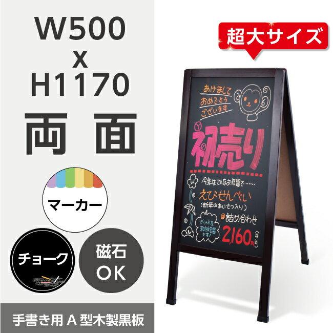 【送料無料】A型ブラックボード 黒板 幅500x高さ1170mm 木製両面 A型看板 手書き用A型看板 (立て看板 / スタンド看板 / A型看板(A看板) / ブラックボード / マーカーペンで書ける)(A型黒板)マーカースタンド(黒板)両面 木製 磁石が使える WAS-1170D【代引不可】