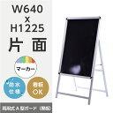 【送料無料】Aタイプスタンドボード 幅640x高さ1225mm 片面式A型ボード 黒板 A型看板 手書き用A型看板 看板 ・店舗…