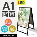 【送料無料】看板 LED看板 A型パネル看板 グリップ 黒シリーズ A1 両面 W640*H1225mm(立て看板 / スタンド看板 / A…