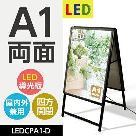 【送料無料】看板 LED看板 A型パネル看板 グリップ 黒シリーズ A1 両面 W640*H1225mm(立て看板 / スタンド看板 / A看板 / 店舗用看板 / 屋外看板 / ポスター入れ替え式 ) LEDパネルグリップ式A型看板 LEDCPA1-D-BK【法人名義:代引可】