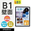 看板 壁付グリップ式LEDパネル ポスターフレーム 屋外使用 ブラック W790mm×H1090mm kpgled-b1(壁付け看板/店舗…
