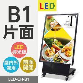 看板 電飾看板 LED電飾看板 LEDパネル看板 サイズ:B1(片面)/ スタンド看板 / LEDパネル看板 / 店舗用看板 / 屋外看板 / ポスター入れ替え式 / 片面看板 / 前面開閉式 ポスター入れ替え式 LEDパネル看板 スタンド看板 W770mm×H1345mm CH-B1【代引不可】