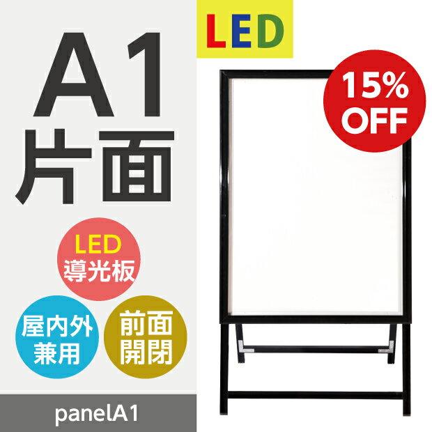 【超!在庫処分セール】【送料無料】看板 店舗用看板 LED照明入り看板 内照式 屋外対応 前面開閉式 完全防水 10台限定・屋外仕様・A型LEDパネル看板 A1 片面 ブラック panelA1【代引不可】