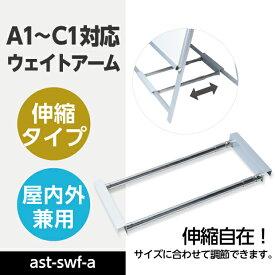 【送料無料】伸縮タイプ アルミ製A型看板専用注水置台/重り アルミ製ウェイトアーム  W480mm×H260mm AST-SWF-A
