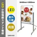 【新商品】看板 店舗用看板 電飾看板 LED照明入り看板小型電飾スタンド看板 両面式 LEDエッジライト式スタンドサ…