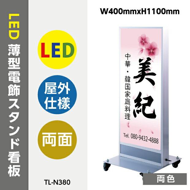 看板 決算セール 店舗用看板 電飾看板 LED電飾看板 内照式 LED薄型電飾スタンド看板 W400mmxH1100mm  TL-N380【02P12Oct15】【代引不可】