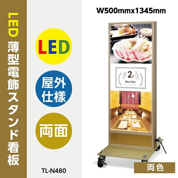 (SALE)【送料無料】看板 店舗用看板 電飾看板 LED電飾看板 内照式 LED薄型電飾スタンド看板 W500mmx1345mm   TL-N480【02P12Oct15】【代引不可】