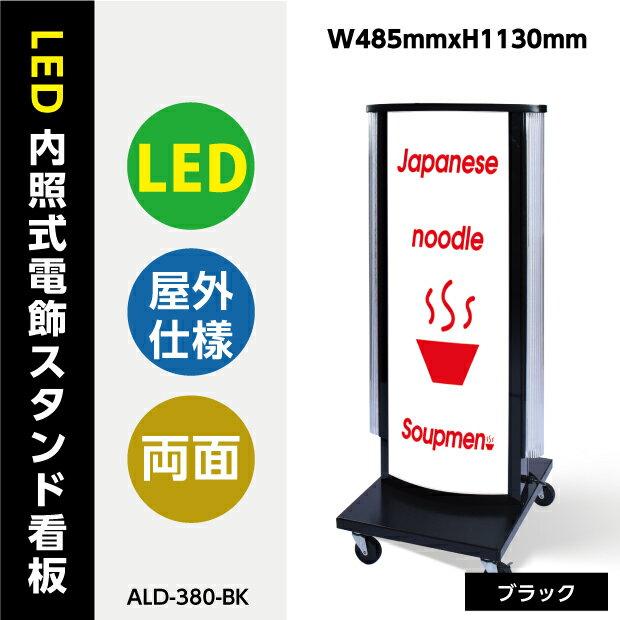 (sale)(新色)【送料無料】看板 看板 店舗用看板 電飾看板 LED看板 LED付内照式電飾スタンド(楕円型) ブラック W485mmxH1130mm  ALD-380-BK【代引不可】