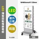 【送料無料】看板 電飾看板 LED看板 薄型回転LEDサイン球電飾スタンド看板W460mmxH1130mm  tl-u380【02P12Oct15】…
