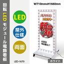 【期間限定10倍ポイント】看板 電飾看板 回転LEDモジュール電飾スタンド看板 W710mmxH1660mm ホワイト【送料無料】(…