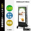 【送料無料】看板 電飾看板 LEDモジュール電飾スタンドW560mmxH1100mm (内照明式立看板、電飾置き看板、電飾立て看…