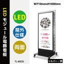 【関東限定送料無料】看板 電飾看板 LEDモジュール電飾スタンドW710mmxH1600mm (内照明式立看板、電飾置き看板、電…