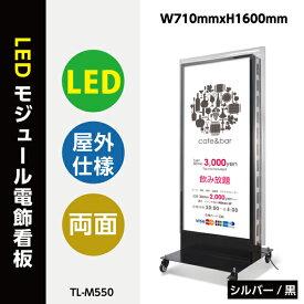 【関東限定送料無料】看板 電飾看板 LEDモジュール電飾スタンドW710mmxH1600mm (内照明式立看板、電飾置き看板、電飾立て看板、電飾両面看板、LED照明入り看板、照明付き看板、スタンドサイン、店舗用看板) TL-M550【代引不可】
