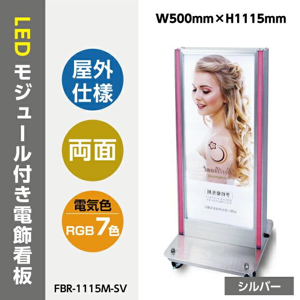 【送料無料】看板 店舗用看板 電飾看板 LED照明付き看板 内照式 LEDモジュール付き電飾スタンド W500mm×H1115mm シルバー色 FBR-1115M-SV【代引不可】