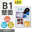 【赤字覚悟 大幅値下げ!】看板 壁付グリップ式LEDパネル ポスターフレーム 屋外使用 シルバー W790mm×H1090mm (…