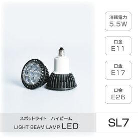【送料無料】LEDハイビーム電球 E11 E17 E26 消耗電力5.5W スポットライト ビーム電球 看板用ライト ダウンライト スポット照明 sl7