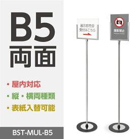 【送料無料】1本ポールタイプ 両面 差し込む式 B5サイズ ポールサイン マルチメディアスタンド 屋内スタンド看板, 案内スタンド 店,ポールスタンド看板 案内スタンド 家庭用プリンター 標識・案内板 BST-MUL-B5