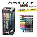 【新商品】 【送料無料】[MITSUBISHI 三菱鉛筆] 8色セット 中字 丸芯 ブラックボードポスカ 事務用品 黒板 ブラックボ…