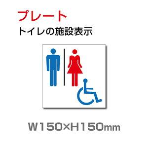 【送料無料】メール便対応 トイレマーク 【車いす対応トイレ】『多機能トイレ』お手洗い toilet トイレ【プレート 看板】 (安全用品・標識/室内表示・屋内屋外標識) W150mm×H150mm TOI-107