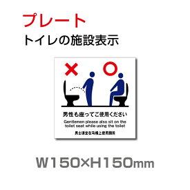 【送料無料】メール便対応 W150mm×H150mm 「 男性も座って」お手洗いtoilet トイレ【プレート 看板】 (安全用品・標識/室内表示・屋内屋外標識)  TOI-139