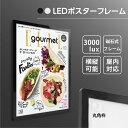 LEDポスターパネル A1 W630mm×H880mm 【送料無料】 薄型 ブラック 磁石式 光るポスターフレーム 電飾看板 バックライ…
