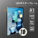 【再入荷】LEDポスターパネル W630mm×H890mm 防水対応 壁付グリップ式 フレーム幅30mm 厚さ26mm  A1 壁付ポスターフ…