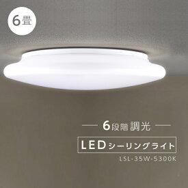 【あす楽】【送料無料】LEDシーリングライト 6段階調光 6畳 リモコン 照明器具 照明 おしゃれ 明るい シーリング 天井直付灯 居間 ダイニング 食卓 寝室 ホワイト 昼白色 長寿命 省エネ3200lm LED照明 リビング 簡単取付 lsl-35w-5300k
