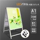 【数量限定】【改良型】LED看板 A型パネル看板 (立て看板 / スタンド看板 / 店舗用看板 / 屋外看板 / ポスター入れ替…