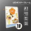 LEDポスターパネル W630mm×H890mm 防水対応 壁付グリップ式 フレーム幅30mm 厚さ26mm シルバー A1 壁付ポスターフレ…