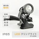 クリップライト LED スポットライト 防水 電球色 3000K 昼白色 6500k 作業ライト デスクライト 小型 電気スタンド 照…