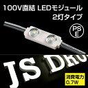 LEDモジュール チャンネル専用100V 消耗電力0.5W 最大連結200個 省エネ 看板用ライト 照明機材 jy-1850【送料無料】