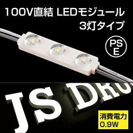 LEDモジュール チャンネル専用100V 消耗電力0.5W 最大連結200個 省エネ 看板用ライト 照明機材 jy-1875【送料無料】