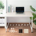 100cm幅 奥行60cm パソコンデスク シンプルデスク [ダークブラウン ホワイト 2色から選べる] パソコンデスク 平机 お…