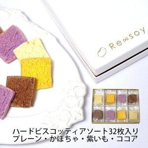 お中元 ギフト お菓子 豆乳おからクッキー 32枚 個包装 詰め合わせ ( プレーン かぼちゃ 紫いも ココア 各8枚 ) Re∞soy(リソイ) 健康志向 バター・卵不使用 無添加 ハード食感 ビスコッティ