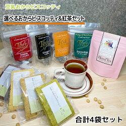 選べるおからビスコッティ&紅茶セット