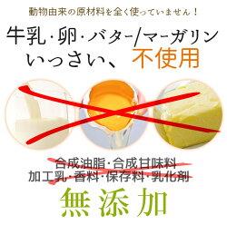 牛乳・卵・バター・マーガリン一切不使用・無添加