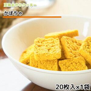 母の日 父の日 ギフト お豆腐屋さんの 豆乳おからクッキー かぼちゃ(1袋20枚) バター マーガリン 卵 牛乳 不使用 保存料 香料 無添加 プレゼント