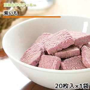 お豆腐屋さんの 豆乳おからクッキー 紫いも(1袋20枚) バター マーガリン 卵 牛乳 不使用 保存料 香料 無添加
