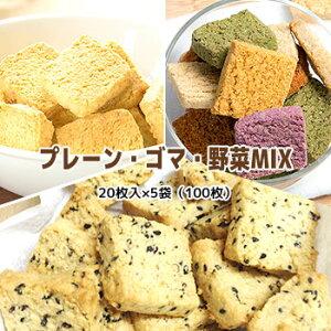 父の日 ギフト 豆乳おからクッキー ダイエットに嬉しい大豆70% プレーン・ゴマ・野菜MIXセット バター マーガリン 卵 牛乳 不使用 香料 保存料 無添加 プレゼント 送料無料