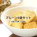 お中元 ギフト 豆乳おからクッキー ダイエットに嬉しい大豆70% プレーン6袋セット バター マーガリン 卵 牛乳 不使用 香料 保存料 無添…