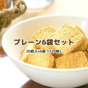 送料無料 豆乳おからクッキー ダイエットに嬉しい大豆70% プレーン6袋セット バター マーガリン 卵 牛乳 不使用 香料 保存料 無添加