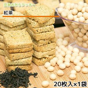 お豆腐屋さんの 豆乳おからクッキー 紅茶(1袋20枚) バター マーガリン 卵 牛乳 不使用 保存料 香料 無添加