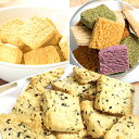 【送料無料】大豆70% 豆乳おからクッキー メガ盛320枚セット バター マーガリン 卵 牛乳 不使用 保存料 香料 無添加
