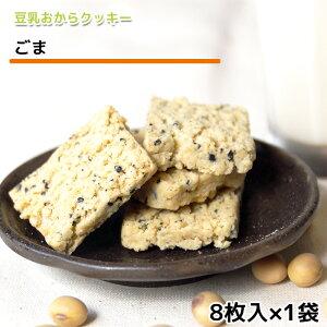 おからクッキー お試し お豆腐屋さんの豆乳おからクッキー ゴマ(1袋8枚) バター マーガリン 卵 牛乳 不使用 保存料 香料 無添加 ギフト プレゼント スイーツ 十二堂