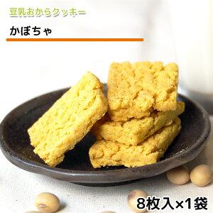 おからクッキー お試し お豆腐屋さんの豆乳おからクッキー かぼちゃ(1袋8枚) バター マーガリン 卵 牛乳 不使用 保存料 香料 無添加 ギフト プレゼント スイーツ 十二堂