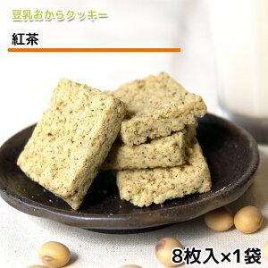 おからクッキー お試し お豆腐屋さんの豆乳おからクッキー 紅茶(1袋8枚) バター マーガリン 卵 牛乳 不使用 保存料 香料 無添加 ギフト プレゼント スイーツ 十二堂