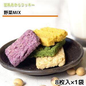 おからクッキー お試し お豆腐屋さんの豆乳おからクッキー 野菜MIX(1袋8枚) バター マーガリン 卵 牛乳 不使用 保存料 香料 無添加 ギフト プレゼント スイーツ 十二堂