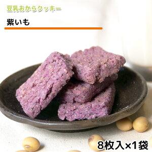 おからクッキー お試し お豆腐屋さんの豆乳おからクッキー 紫いも(1袋8枚) バター マーガリン 卵 牛乳 不使用 保存料 香料 無添加 ギフト プレゼント スイーツ 十二堂