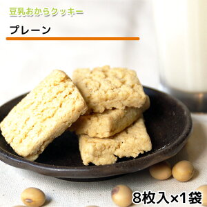 おからクッキー お試し お豆腐屋さんの豆乳おからクッキー プレーン(1袋8枚) バター マーガリン 卵 牛乳 不使用 保存料 香料 無添加 ギフト プレゼント スイーツ 砂糖不使用 十二堂