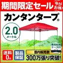 【ブランドメーカー製造工場】レビューで200円クーポン!!選べるカンタンタープ タープ テント タープテント 2m カン…
